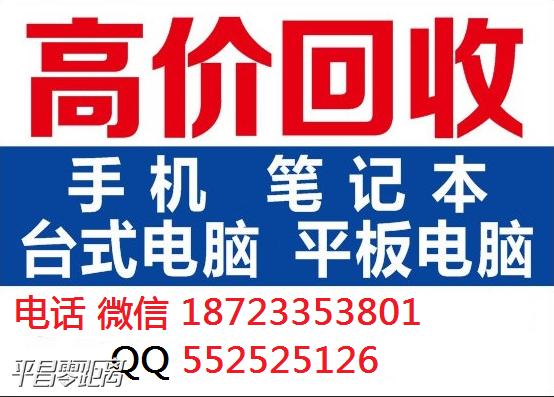 平昌高价回收电脑手机笔记本名表名包单反相机无人机投影仪