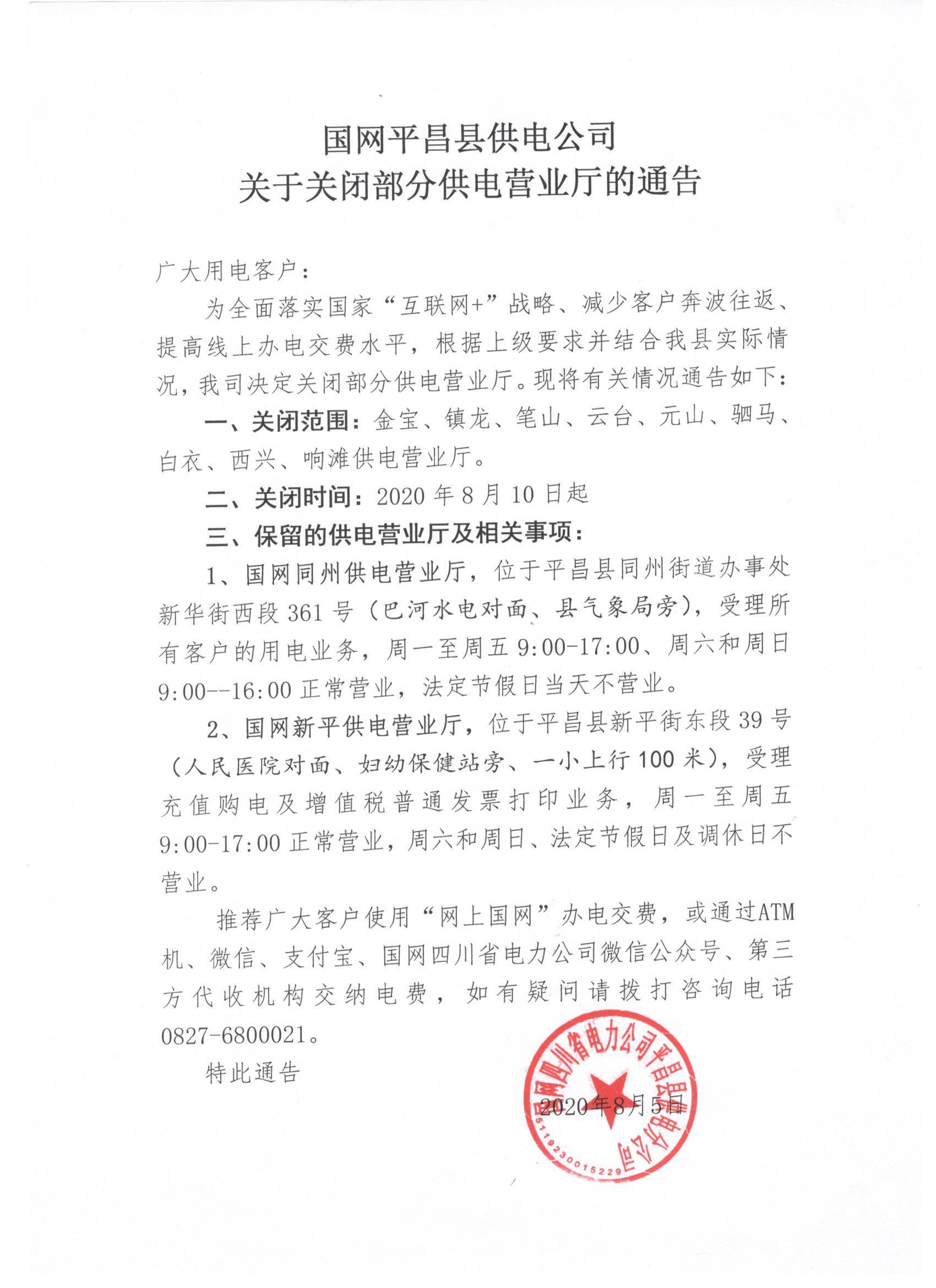 8月10日起,平昌这9个供电营业厅将关闭!