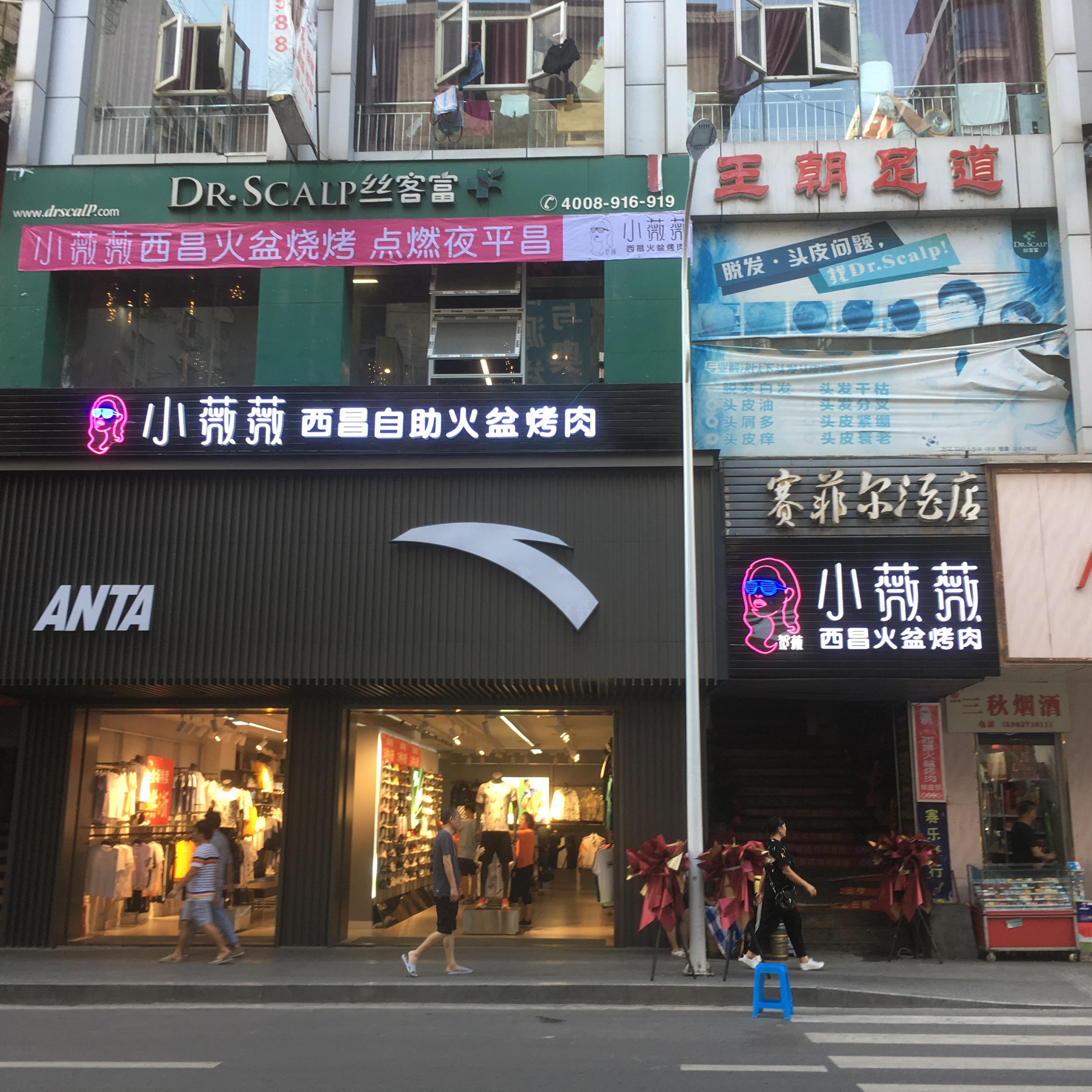 小薇薇西昌火盆烤肉店(自助)