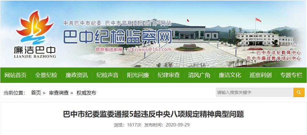 平昌一党员干部涉嫌严重违纪违法,受到严重警告处分