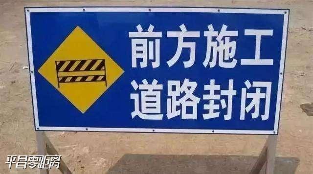 注意绕行!平昌这条路将封闭施工至1月底...
