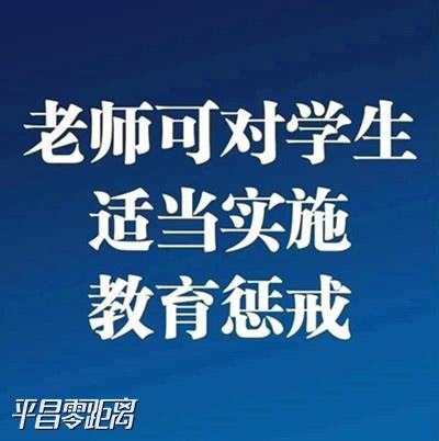 """平昌教师学生注意!今日起,这些""""红线""""不能碰..."""