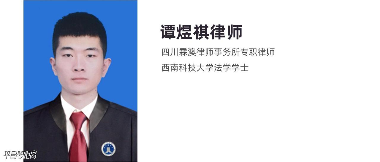 平昌零距离法律服务上线啦~专业律师服务团队简介