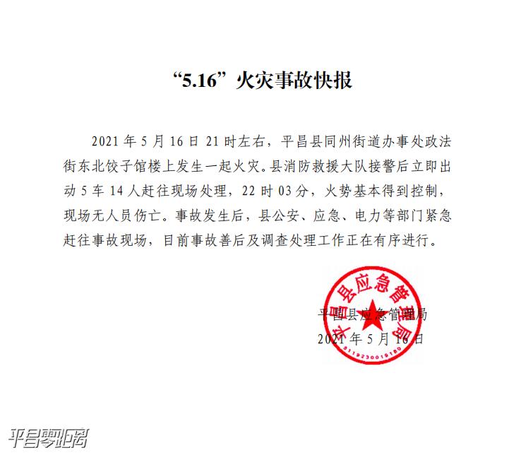 """平昌县""""5.16""""火灾事故快报"""