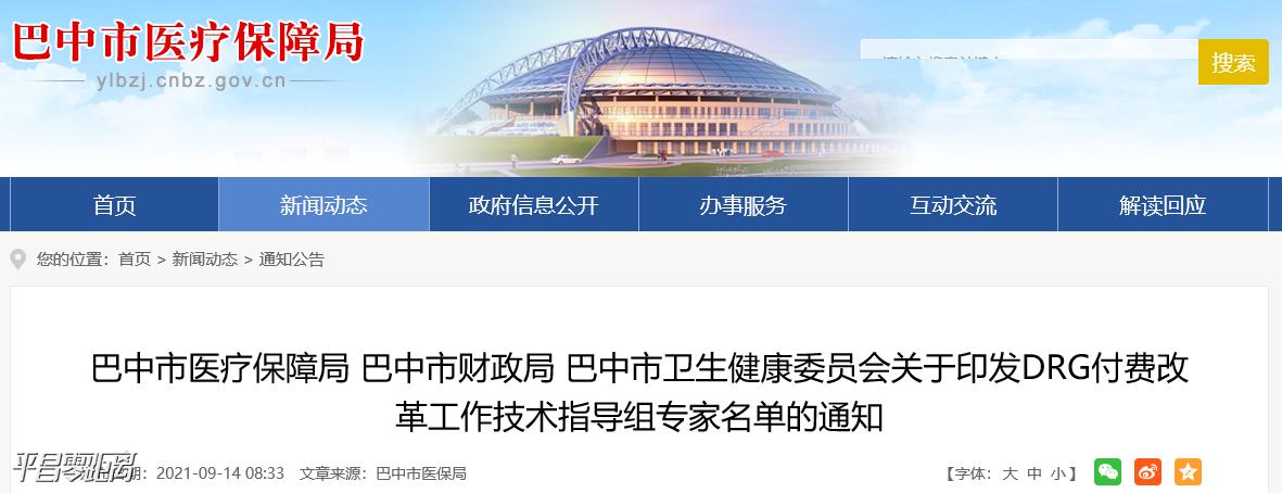 巴中建立DRG付费改革工作技术指导组专家库,平昌20人入选!